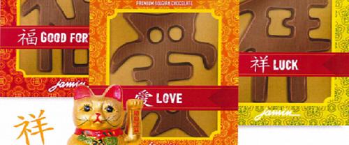 jamin_chinese chocoladeletters