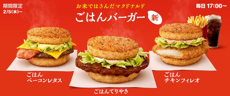 Japanners worden gek om Mcdonald's  burgerbroodje van rijst